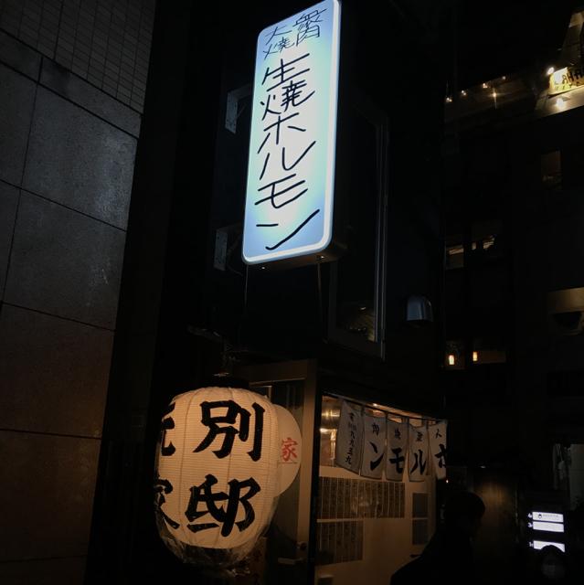 元家 別邸 @ 渋谷